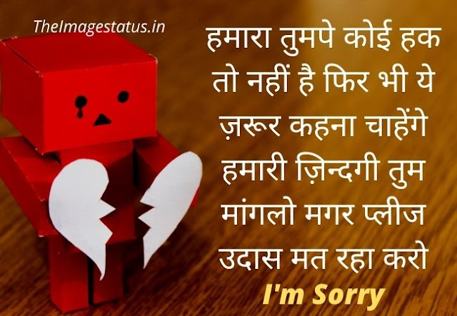 Sorry Images For Love In Hindi Status Shayari Quotes [2020]