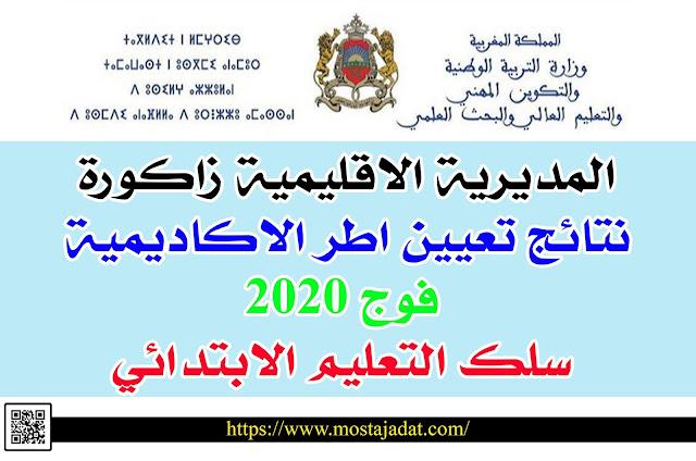 المديرية الاقليمية زاكورة: نتائج تعيين اطر الاكاديمية فوج 2020 - سلك التعليم الابتدائي