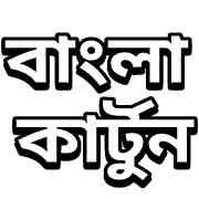 Download Bangla Cartoon 3Gp, Mp4, avi HD (বাংলা কার্টুন ডাউনলোড) is Very popular in Bangladesh. Bengali Carton is also useful for Children.