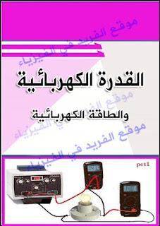 تحميل كتاب القدرة الكهربائية pdf