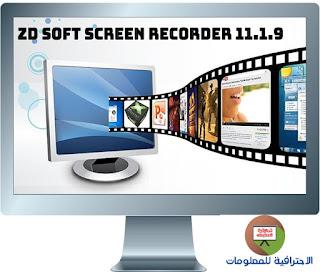 تحميل برنامج تسجيل الشاشة وعمل الشروحات سكرين ريكوردير ZD Soft Screen Recorder 11.1.15 مع التفعيل