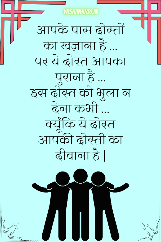 Happy birthday wishes in hindi for Best Friend And Brother  