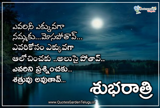 Good-night-inspirational-life-quotes-in-Telugu-images