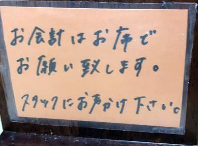 活魚料理 魚榮(さかえ) 2019/11/9 飲食レビュー