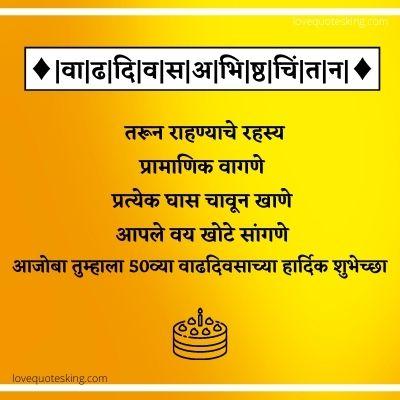 75th birthday in marathi