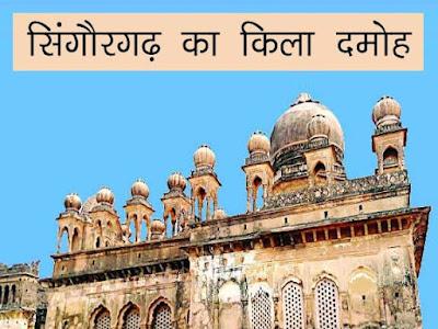 सिंगौरगढ़ का किला दमोह| सिंगौरगढ़ किला: दुर्गावती | Singorgardh Kila Damoh GK in Hindi