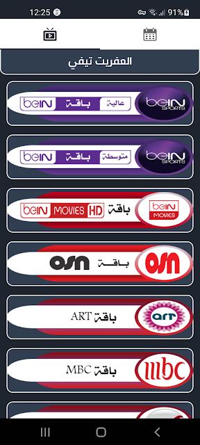 تحميل تطبيق العفريت تيفي AL-ifrit TV apk لمشاهدة القنوات للاندرويد