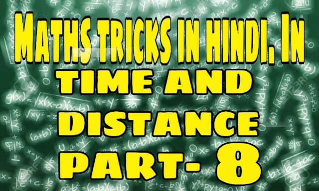 https://www.mathstricksinhindi.in/2019/05/time-and-distance-tricks-time-and.html?m=1