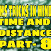 Time AND DISTANCE  TRICKS   TIME AND  DISTANCE  FORMULA  PART-8 समय और रेलगाड़ी भाग - 8