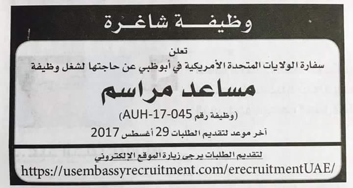 وظائف خالية فى سفاره الولايات المتحدة الأمريكية فى الإمارات 2018