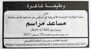 وظائف خالية فى سفاره الولايات المتحدة الأمريكية فى الإمارات 2017