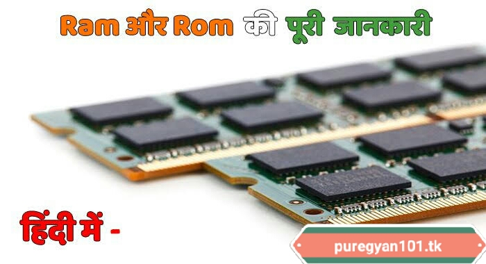 What is Ram and Rom in hindi