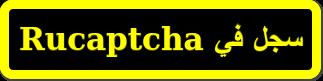 التسجيل في rucaptcha