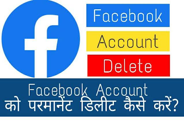 Facebook Account को परमानेंट डिलीट कैसे करें