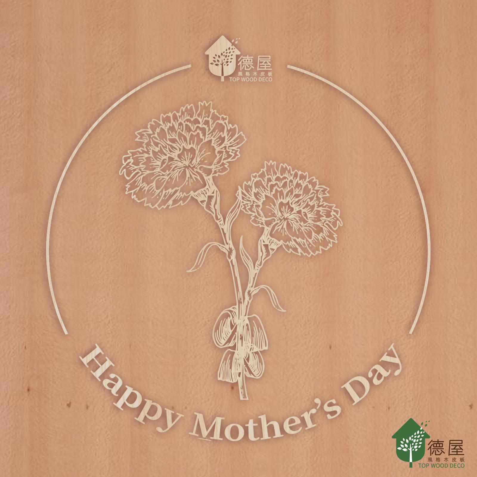 德屋祝福全天下的媽媽們母親節快樂!