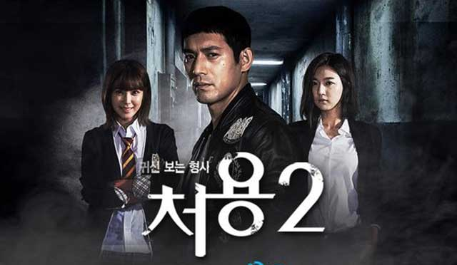 Download Drama Korea Cheo Yong 2: The Paranormal Detective Batch Subtitle Indonesia