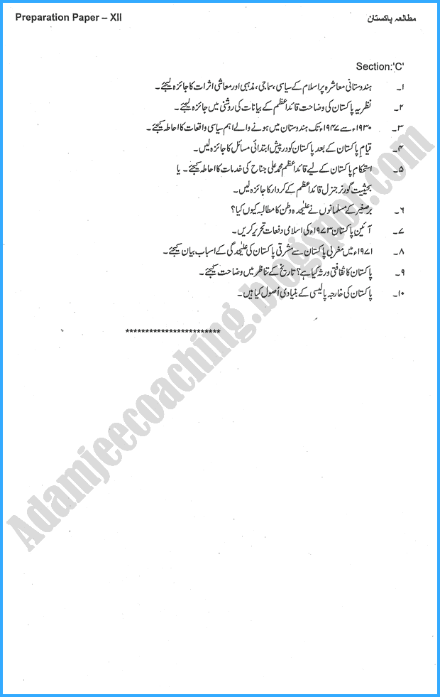 pakistan-studies-12th-adamjee-coaching-guess-paper-2018-science-group