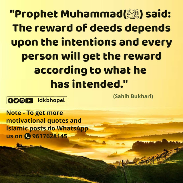 Hadith : The reward of deeds depends upon the intentions and every person will get the reward according to what he has intended