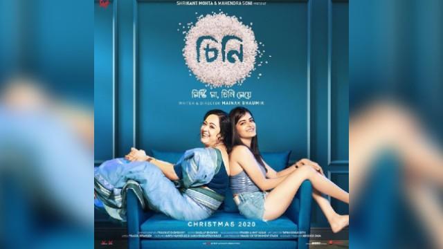 Cheeni Bengali Movie - Release Date, Cast, Story, Trailer, Watch Online