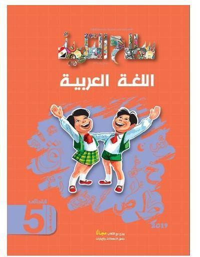 تحميل كتاب سلاح التلميذ فى اللغة العربية للصف الخامس الابتدائى 2020 pdf الترم الثانى