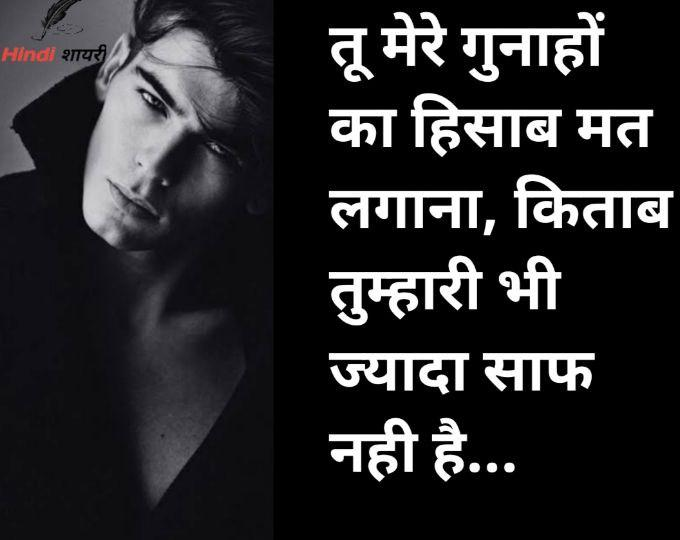 Whatsapp, FB Status Attitude in Hindi