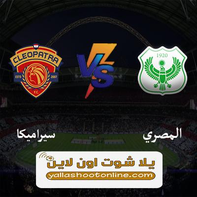 مباراة المصري وسيراميكا كليوباترا اليوم