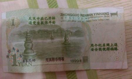 """(上图)被民众称为""""真相币""""的印有""""天灭中共""""的一元纸币"""