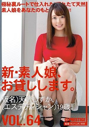 Gái dâm Amane Shizuka phục vụ tận nơi CHN-135 Amane Shizuka