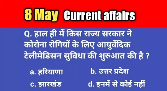 8 May 2021 current affairs  current affairs today in hindi - daily current affairs in hindi