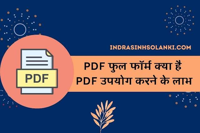 PDF फुल फॉर्म क्या है और PDF उपयोग करने के फायदे ?