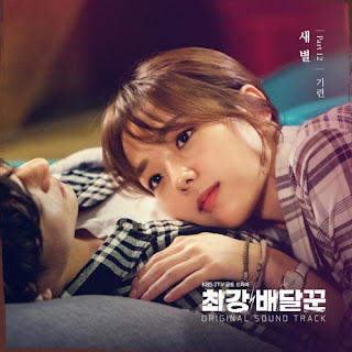 Download Mp3, MV, [Single] Giryeon – Strongest Deliveryman OST Part.12