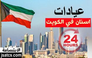 عيادة أسنان 24 ساعة الكويت