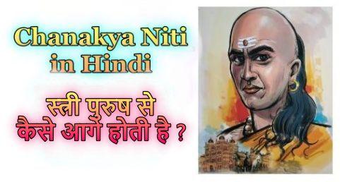 Chanakya Niti in Hindi चाणक्य नीति - स्त्री पुरुष से कैसे आगे होती है