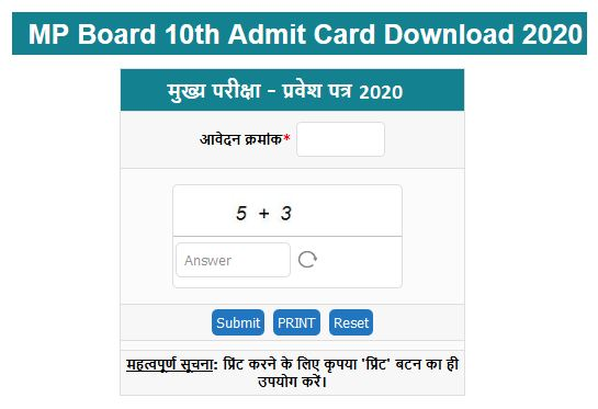 Admit Card for MP Board Exams