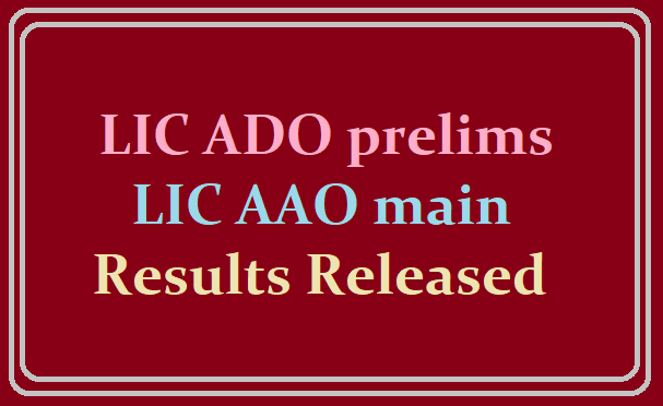 LIC ADO prelims result 2019 and LIC AAO main result 2019 out on licindia.in /2019/07/lic-ado-prelims-result-2019-and-lic-aao-main-result-2019-licindia.in.html