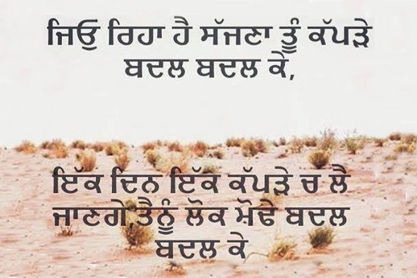 Pictures Of Punjabi Comments On Life Kidskunst Info