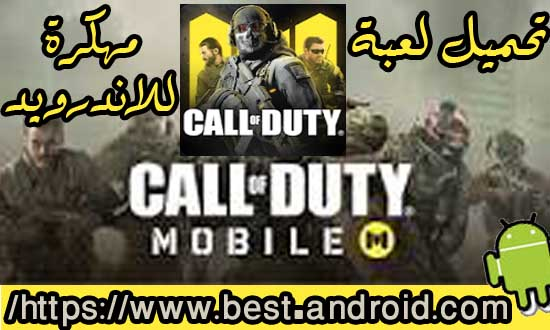 تحميل لعبة كول اوف ديو تي موبايل Call of Duty Mobile مهكرة للاندرويد ، Download Call of Duty Mobile Infinite money for Android، تحميل لعبة call of duty للاندرويد، call of duty mobile download،  call of duty mobile apk، call of duty legends of war تحميل،call of duty mobile uptodown، call of duty android، call of duty mobile apk download،تحميل call of duty، 2019 تنزيل