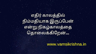 love quotes tamil