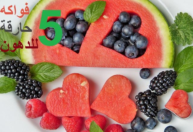 افضل 5 فواكه تساعد على حرق الدهون