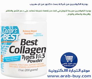بودرة الكولاجين من شركة بست دكتور من اي هيرب كولاجين iherb collagen