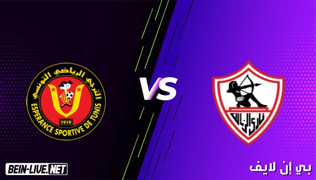 مشاهدة مباراة الترجي والزمالك بث مباشر اليوم بتاريخ 16-03-2021 في دوري ابطال الفريقيا