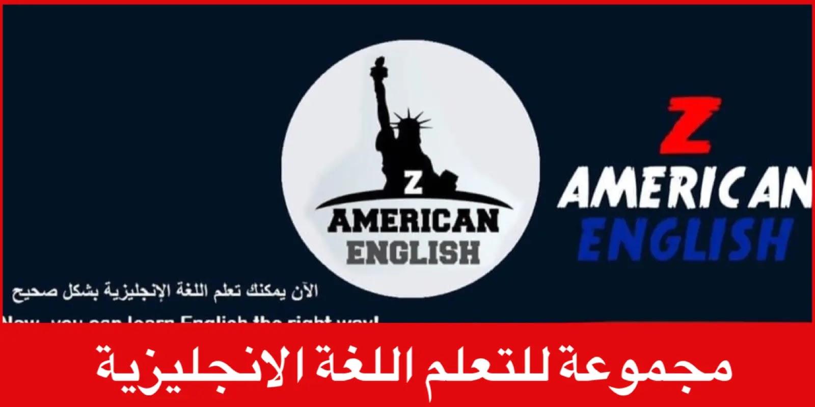 مجموعة ZAmericanEnglish لممارسة اللغة الإنجليزية