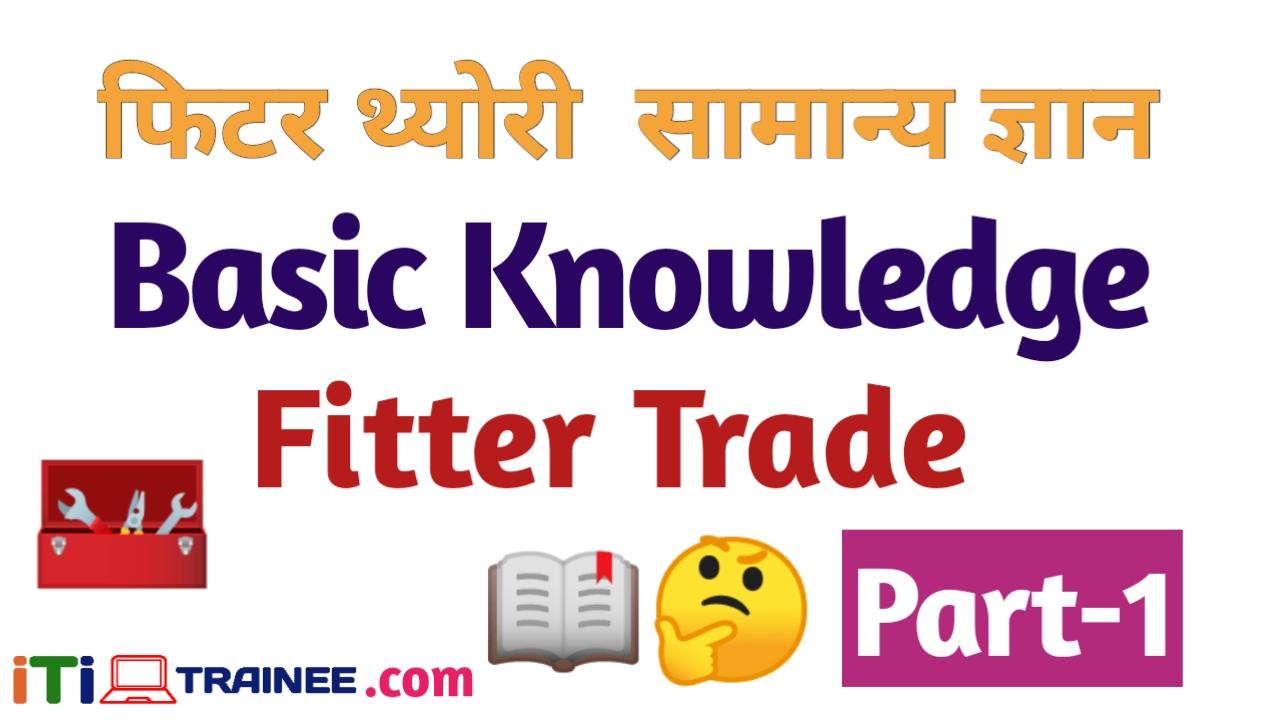 Fitter Theory Basic Knowledge Part-1   फिटर थ्योरी  सामान्य ज्ञान पार्ट -1