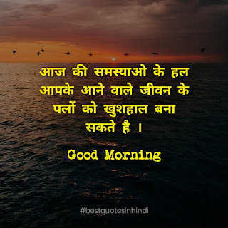 Hindi Good Morning Quotes For All Time