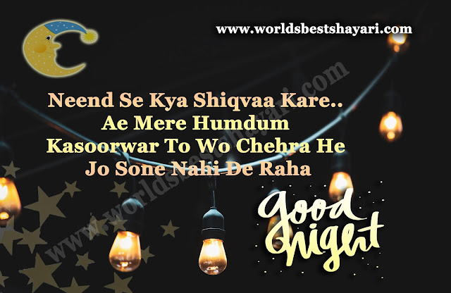 Neend Good Night Shayari