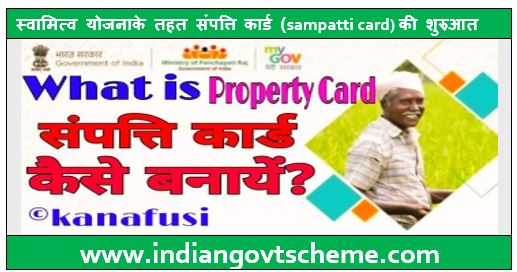 SAMPATTI CARD