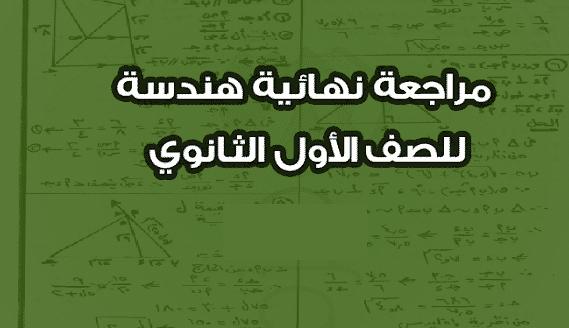 مذكرة مراجعة مادة الهندسة للصف الأول الثانوى الترم الاول 2021