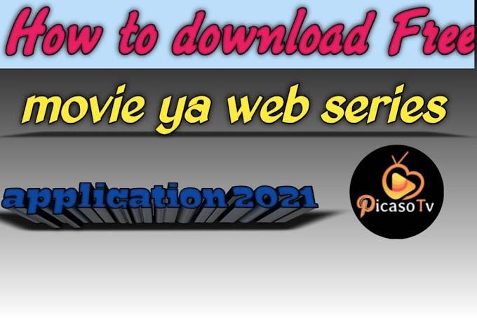 Ipl फ्री में देखें 2021। picasa apps डाउनलोड कैसे करें । How to download Picasa tv apps