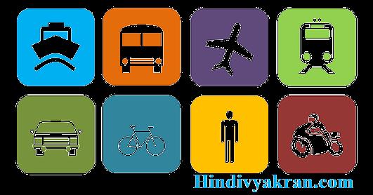 परिवहन किसे कहते हैं परिभाषा एवं प्रकार - Transportation in Hindi