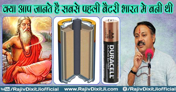क्या आप जानते हैं कि बैटरी सबसे पहले भारत मे बनी थी
